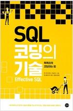 Effective SQL : SQL 코딩의 기술