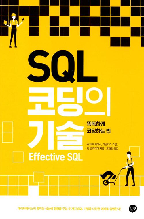 SQL 코딩의 기술 : 똑똑하게 코딩하는 법