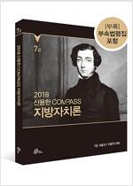 2018 신용한 Compass 7급 지방자치론 기본서