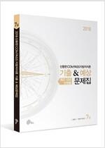 2018 신용한 Compass 지방자치론 기출 & 예상 문제집