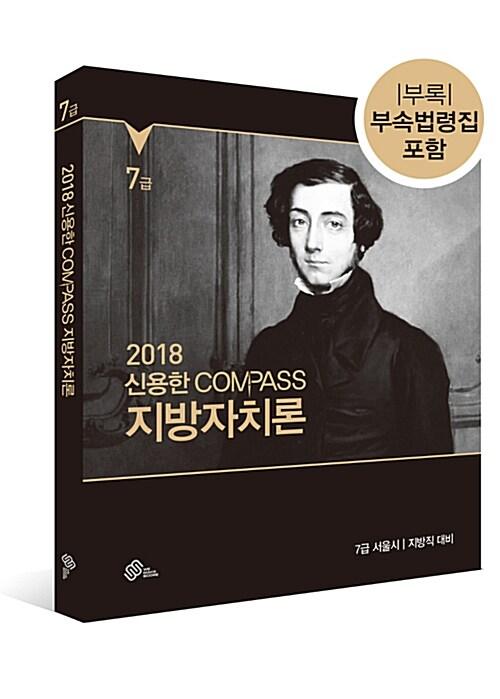 [중고] 2018 신용한 Compass 7급 지방자치론 기본서