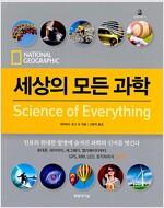 세상의 모든 과학