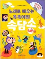 노래로 배우는 똑똑어휘 속담송 (그림책 1권 + CD 1장)