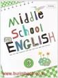 [중고] (상급) 2017년형 8차 중학교 영어 3 교과서 (두산동아 이병민) (179-2)
