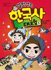 (설민석의) 한국사 대모험 표지