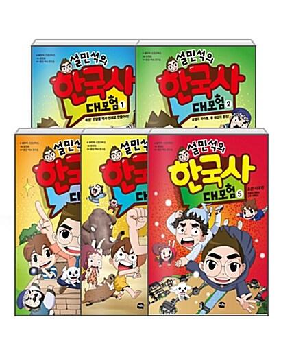 [세트] 설민석의 한국사 대모험 1~5 세트 - 전5권