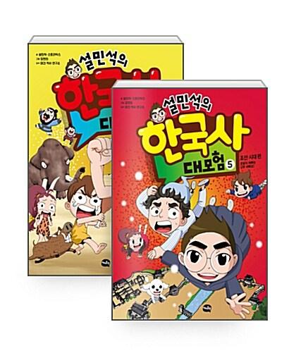 [세트] 설민석의 한국사 대모험 4~5 세트 - 전2권
