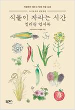 식물이 자라는 시간 컬러링 엽서북