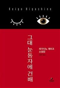 그대 눈동자에 건배 :히가시노 게이고 소설집