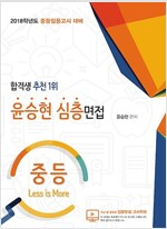 2018 윤승현 중등 심층면접