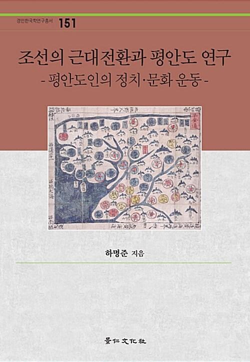 조선의 근대전환과 평안도 연구