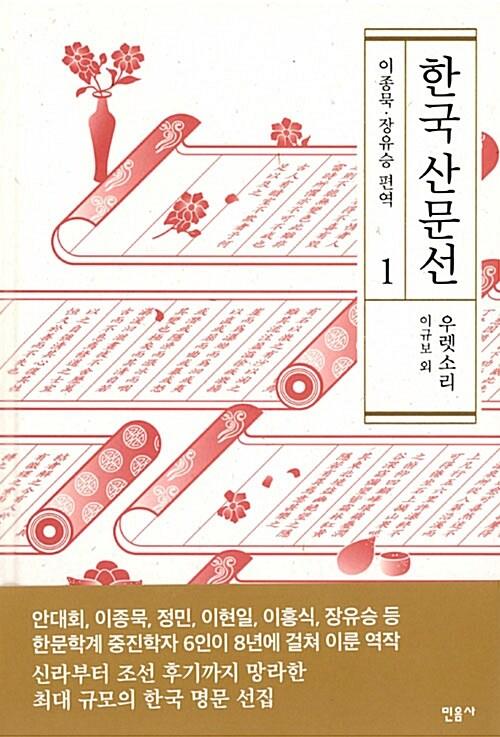 한국 산문선 1