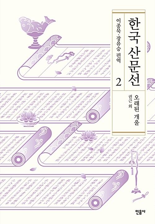 한국 산문선 2
