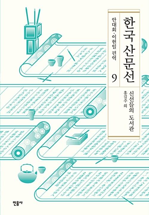 한국 산문선 9