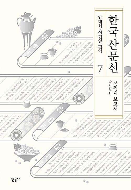 한국 산문선 7