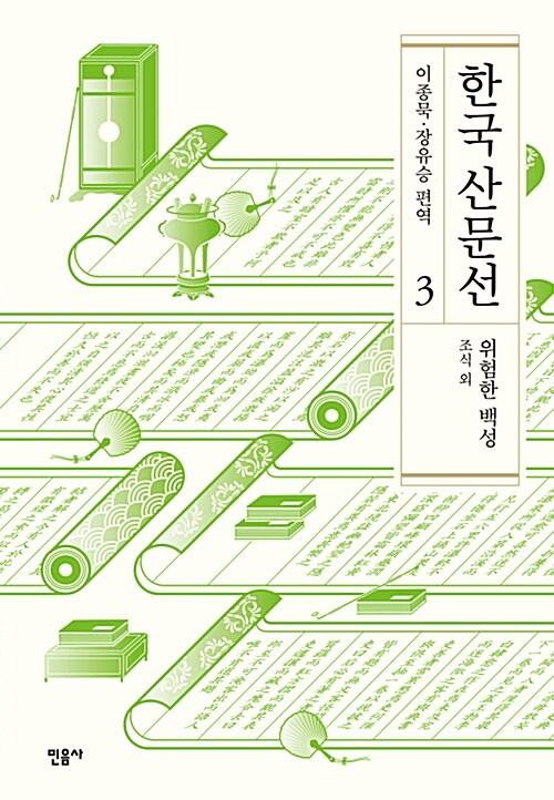 한국 산문선 3