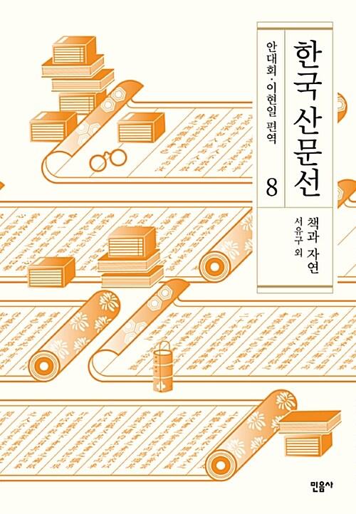 한국 산문선 8