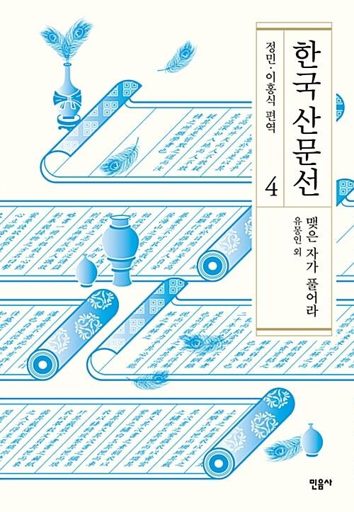 한국 산문선 4