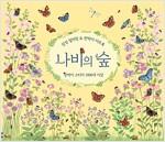 감성 컬러링 & 판박이 아트북 : 나비의 숲