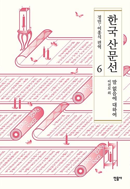 한국 산문선 6