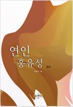 [합본] 연인 홍유성 (전2권/완결)