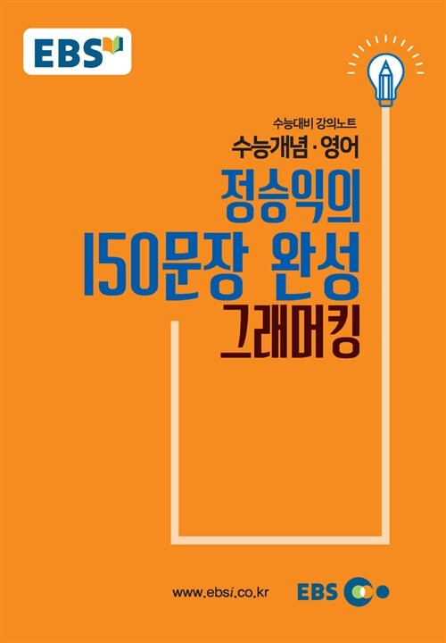 EBSi 강의노트 수능개념 영어 정승익의 150문장 완성 그래머킹 (2018년)