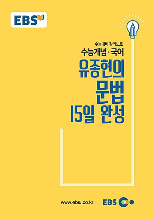 EBSi 강의노트 수능개념 국어 유종현의 문법 15일 완성 (2018년)