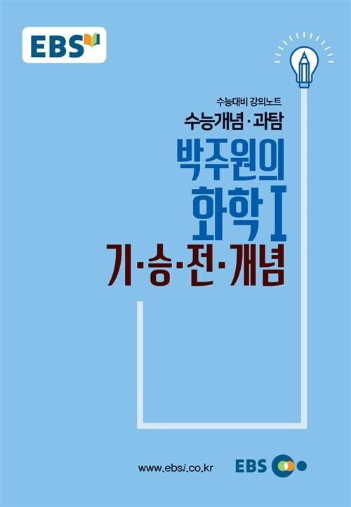 EBSi 강의노트 수능개념 과탐 박주원의 화학 1 기-승-전-개념 (2018년)