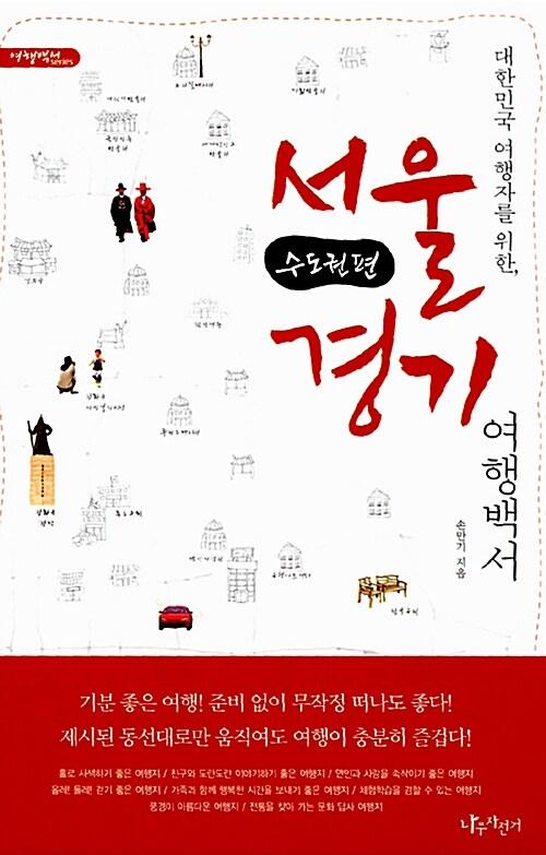 서울 경기 여행백서 : 수도권편