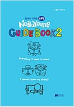 [노부영] Guide Book 2 (Hardcover)
