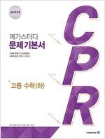 메가스터디 문제기본서 CPR 고등 수학 (하) (2020년용)