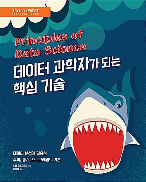 데이터 과학자가 되는 핵심 기술