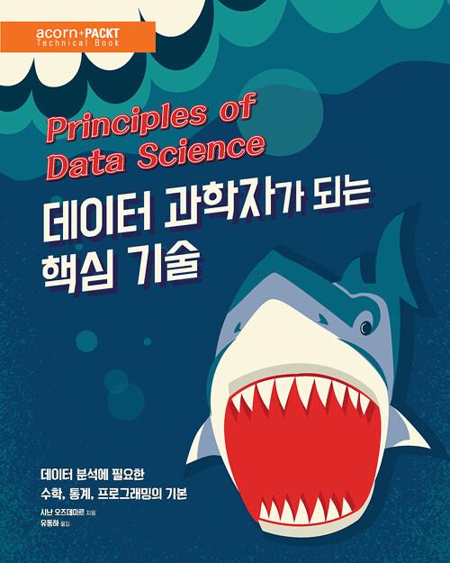 데이터 과학자가 되는 핵심 기술 : 데이터 분석에 필요한 수학, 통계, 프로그래밍의 기본