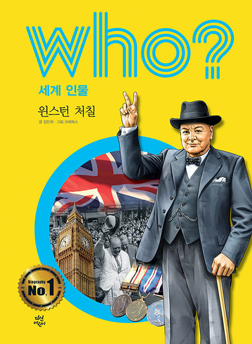 Who? 윈스턴 처칠