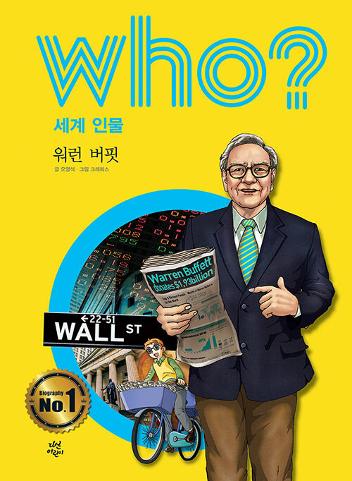 Who? 워런 버핏