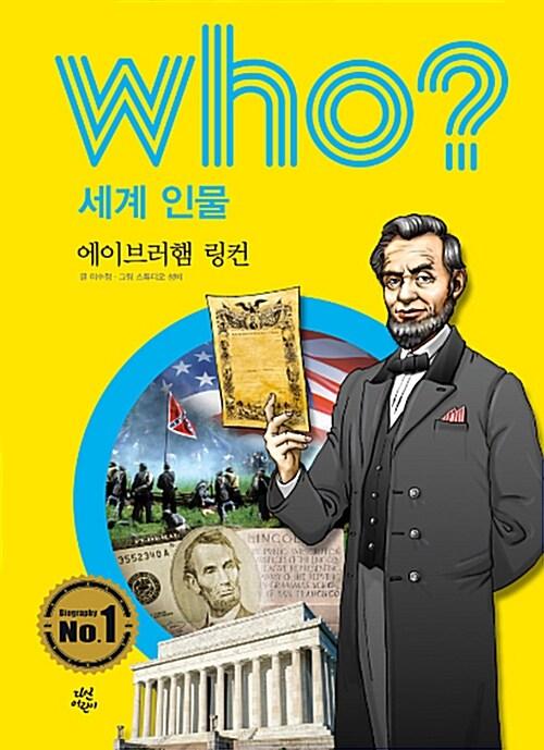 Who? 에이브러햄 링컨
