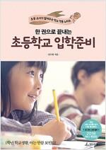 한 권으로 끝내는 초등학교 입학 준비 (2018 최신 개정판)