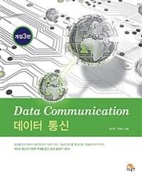 데이터 통신 = 개정3판