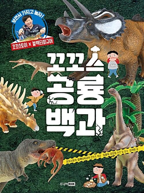 꼬꼬스 공룡 백과