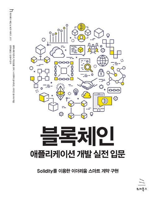 블록체인 애플리케이션 개발 실전 입문 : Solidity를 이용한 이더리움 스마트 계약 구현
