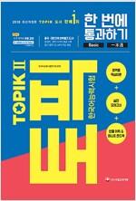 2018 한국어능력시험 TOPIK 2 한 번에 통과하기 (토픽 2 중.고급 교재 + MP3 CD) - 중국.대만지역 번역출간 도서! 토픽 전 영역 무료 동영상 강의 / 영역별 핵심