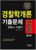 2018 경찰공무원 경찰학개론 기출문제 한권으로 다잡기