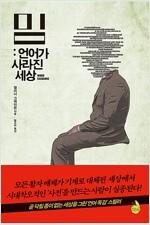 밈 : 언어가 사라진 세상