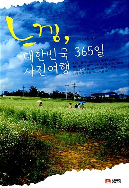 느낌, 대한민국 365일 사진여행