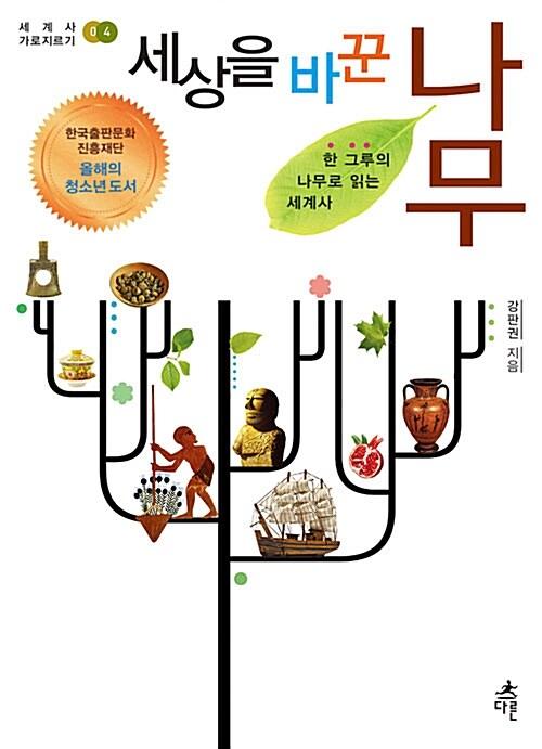 세상을 바꾼 나무