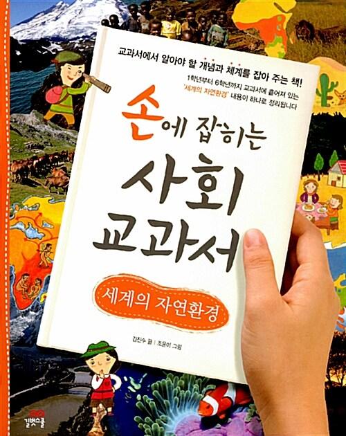 손에 잡히는 사회 교과서 19