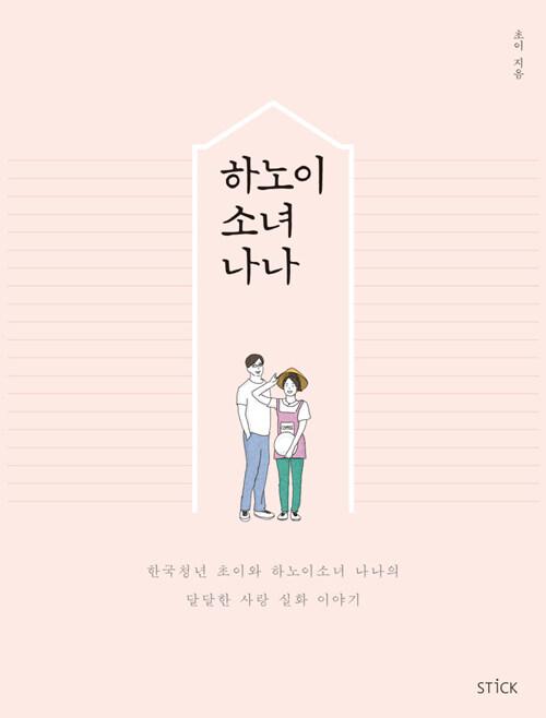 하노이 소녀 나나 : 한국청년 초이와 하노이소녀 나나의 달달한 사랑 실화 이야기