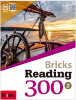 New Bricks Reading 300 (2) (StudentBook + Workbook + E.CODE, 2nd Edition)