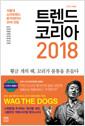 [eBook] 트렌드 코리아 2018 (10주년 특별판)