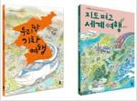 우리 땅 기차 여행 + 지도 펴고 세계 여행 세트 - 전2권